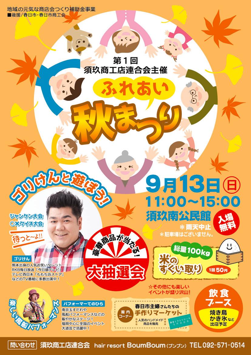 ふれあい秋まつり 2015.9.13